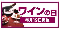 ワインの日