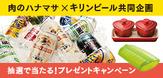 肉のハナマサ×キリンビール共同企画