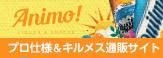 プロ仕様&キルメスビール通販サイト「アニモ!ストアー」