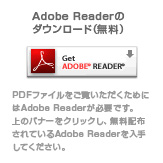 Adobe Readerのダウンロード(無料)