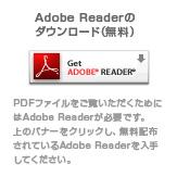 Adobe Readerのダウンロード(無料)
