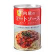 【肉のハナマサ】 肉屋のミートソース