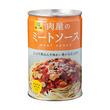 【肉のハナマサ】 肉屋のミートソース(マッシュルーム入り)