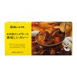 【肉のハナマサ】お肉屋さんの作った美味しいカレー