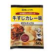 【肉のハナマサ】お肉屋さんが作ったポテトチップス牛すじカレー味