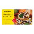 【肉のハナマサ】お肉屋さんが作ったビーフシチュー
