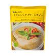 【肉のハナマサ】チキンレッグ グリーンカレー