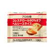【プロ仕様】 コレステロール90%オフヘルシースライス
