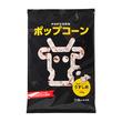 【肉のハナマサ】 ポップコーン