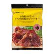 【肉のハナマサ】お肉屋さんが作ったイベリコ豚のジャーキー