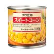 【プロ仕様】 スイートコーン(缶)