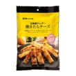 【肉のハナマサ】北海道チェダー焼きたらチーズ