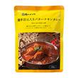【肉のハナマサ】鶏手羽元入りバターチキンカレー