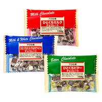 2月後半の特別お買得品 <br />【プロ仕様】 ひとくちチョコレート各種