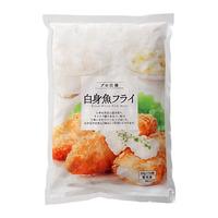 4月後半の特別お買得品 【プロ仕様】 白身魚フライ