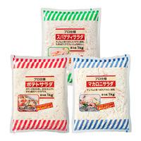 6月後半の特別お買得品<br />【プロ仕様】 ポテトサラダ・マカロニサラダ・スパゲッティサラダ