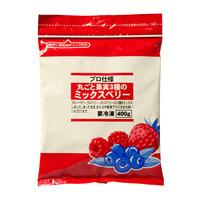 6月後半の特別お買得品<br />【プロ仕様】 丸ごと果実3種のミックスベリー