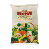 2月後半の特別お買得品 【プロ仕様】 10種類野菜サラダミックス